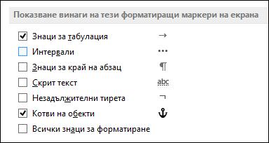 Показване и скриване на символите за форматиране винаги