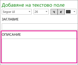 "Диалогов прозорец ""Текстово поле"" с осветено ""Описание"""