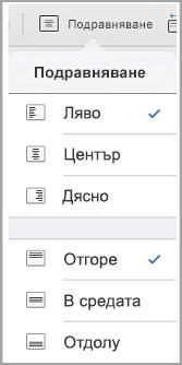 меню за подравняване на текст на iPad