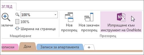 управление на бързи бележки с инструмента за изпращане на onenote