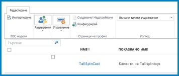 Екранна снимка на лентата в стандартен изглед за външен тип съдържание на услугите за бизнес свързване.
