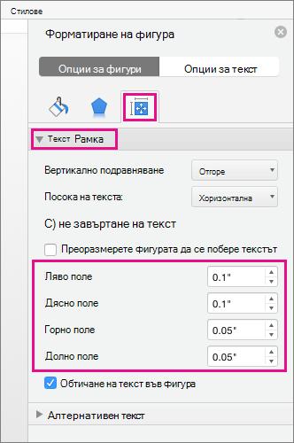 Опции на текст се осветяват в екрана форматиране на фигура.