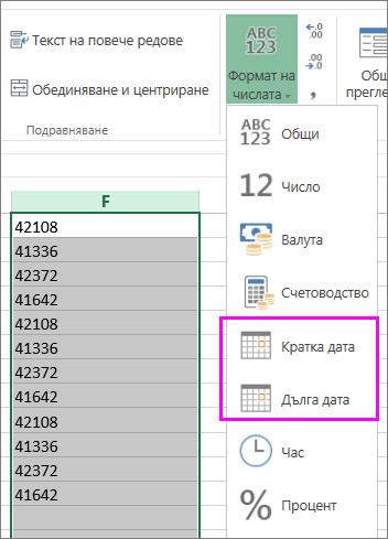 Колона с дати в текстов формат