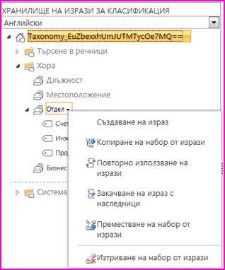 може да изберете име на група в инструмента за хранилище за изрази, за да се отвори меню, което ви позволява да добавяте изрази към набор от изрази