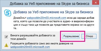 Доверявате се на домейна добавката на приложението Skype за бизнеса