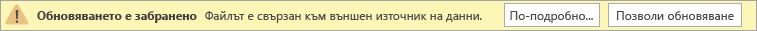 Предупредително съобщение за забранено обновяване във версията за публичен предварителен преглед на Visio Online