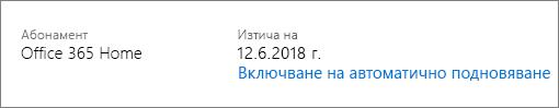 Дата, на която ще изтече срокът на този абонамент.