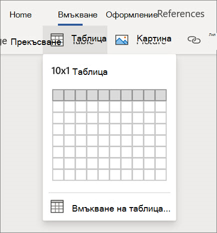 Вмъкване на таблици в Word за уеб