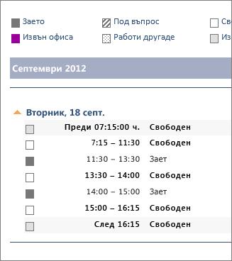 Пример за календар, споделен по имейл