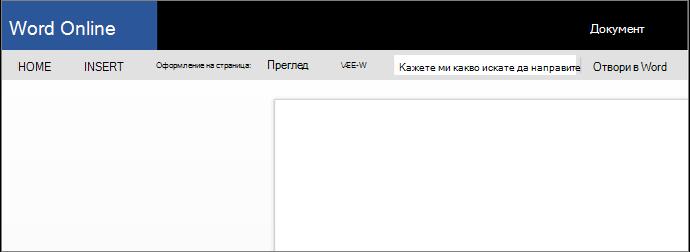 Отваряне на Word Online