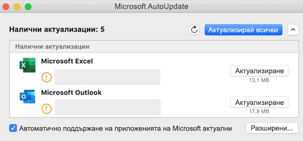 Изображение на табло на Microsoft за автоактуализация с информация за актуализациите.