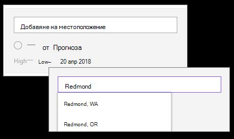 Добавяне на местоположение в уеб частта за прогноза за времето