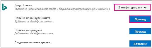 Съединител с конфигурирани и осветени бутони за изгледи