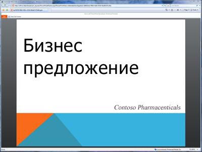 излъчване на слайдшоу, както се вижда в браузъра