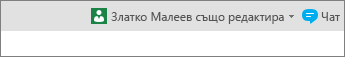 SharePoint online работят заедно
