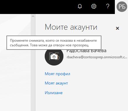 """Екранът """"Моят акаунт"""" с кръг със снимка, показващ състояние на посочване, с икона на камера"""