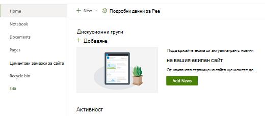 """Изглед """"Начало на екипния сайт"""" SharePoint модерната работа."""