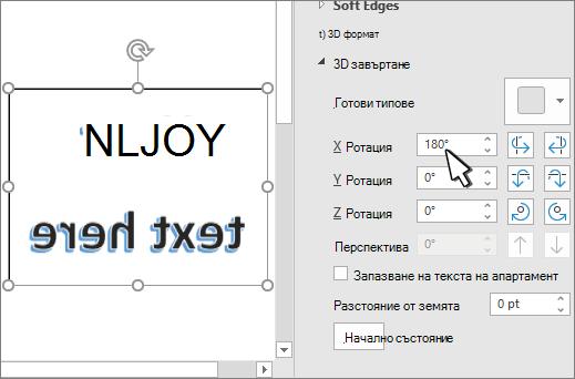 3D настройки за завъртане с X, зададено на 180 °