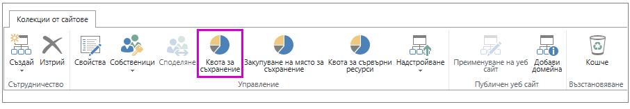 """Разделът """"Колекции от сайтове"""" с осветен бутон """"Квота за съхранение"""""""