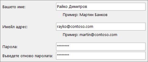 Бърз старт за служители: Създаване на имейл акаунт за Outlook