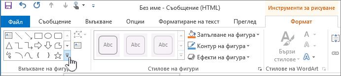 """Бутон """"Вмъкване на фигура"""" на Outlook"""