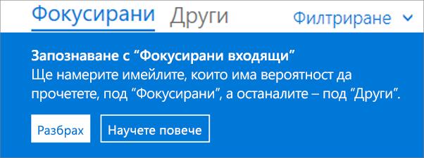"""Изображение как изглежда """"Фокусирани входящи"""", когато потребител отвори Outlook в уеб за първи път."""