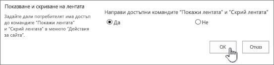 Избрана опция за лентата на Покажи Скрий с OK