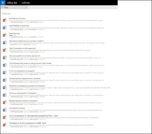 Подробни данни за резултатите от търсенето на SharePoint Начало