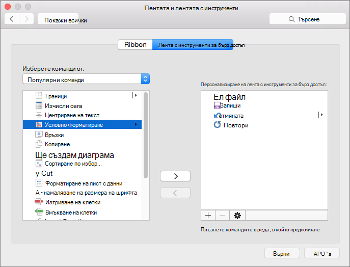 Office2016 за Mac персонализиране на QAT