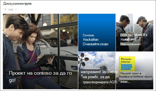 Оформление на мозайки за уеб част за новини в SharePoint