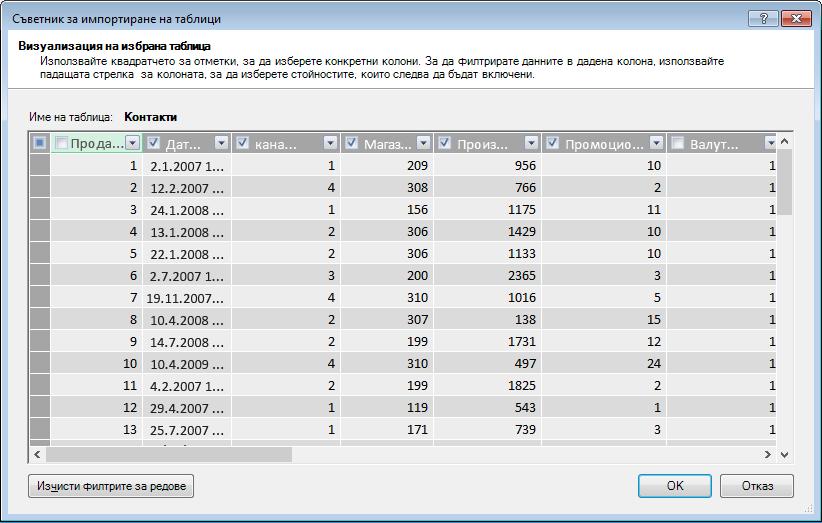 Екран за визуализация в съветника за импортиране на таблици