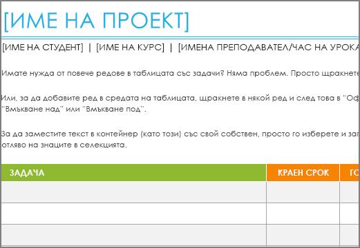 Стар шаблон за списък на задачите на Project с минимален шрифт 8,5 пункта.