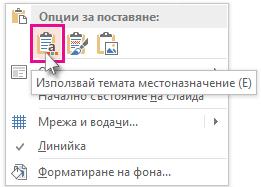 Опции за поставяне: Използвай темата местоназначение