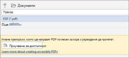 Диалогов прозорец за записване като PDF с жълта кутия за съобщения, който ви кани да проверите достъпността на вашия PDF файл, преди да запишете