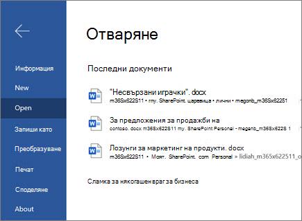 Отваряне на документ в Word