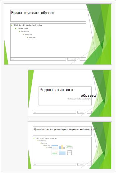 Образец за слайд с оформления на два слайда