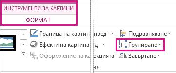 бутонът ''групиране'', който се намира ''инструменти за картини, формат''