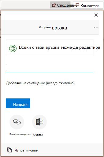 """Икона и диалогов прозорец """"Споделяне"""" в PowerPoint"""