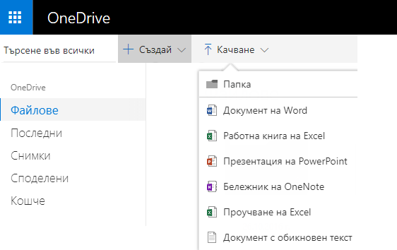 Екранна снимка на създаване на документ от OneDrive.com