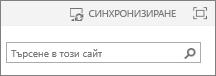 Връзка за синхронизиране в горната част на страницата в SP2013