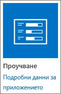 Проучване на иконата на приложението, включени в SharePoint
