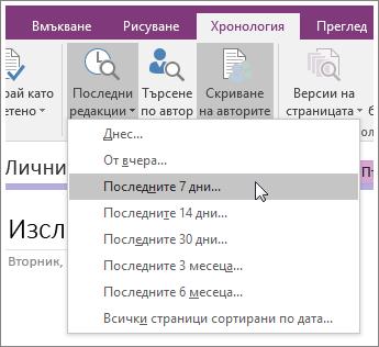 """Екранна снимка на бутона """"Последни редакции"""" в OneNote 2016."""