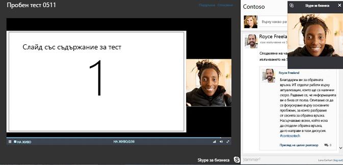 Излъчване на събрание на Skype с интегриране на Yammer