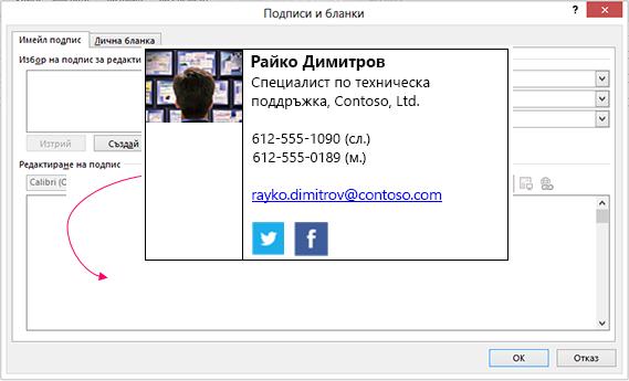 Поставете потребителски подпис блок и в имейл подпис текстово поле в подписи и бланки