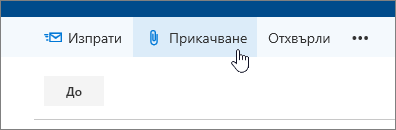 """Екранна снимка на бутона """"Прикачване""""."""