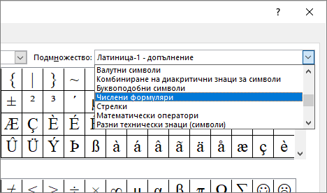 Изберете числени формуляри в диалоговия прозорец на подмножество, за да покажете дроби и други математически символи