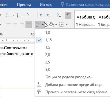"""В раздела """"Проектиране"""" са показани опциите на """"Разредка на редове и абзаци""""."""