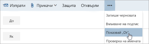 """Екранна снимка на опцията """"Показване от"""""""