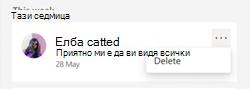 Опцията за изтриване на коментар в екрана с подробни данни за OneDrive.
