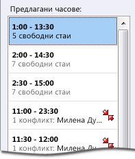 """Екранът """"Предлагани часове"""" на искане за събрание"""